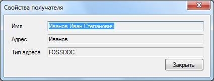 fossdoc_adres