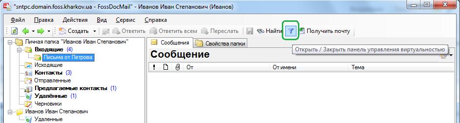 virtual_folder_set