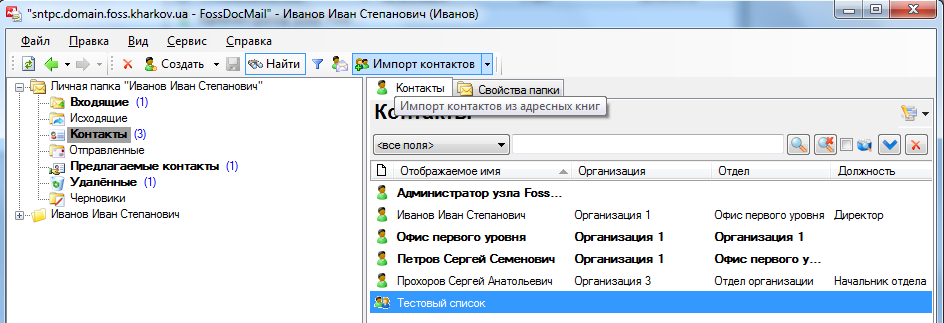 contacts_import