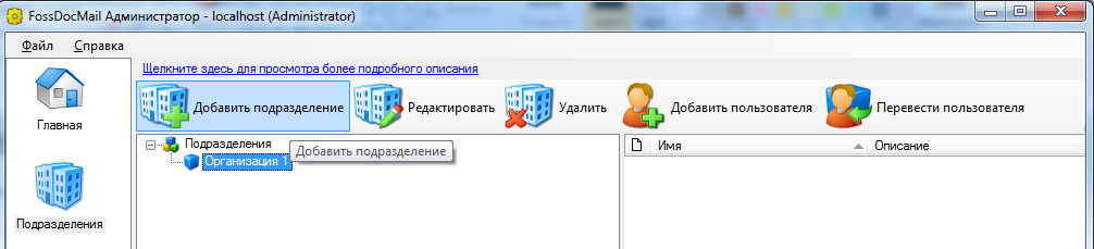 fdm_adm_create_otd