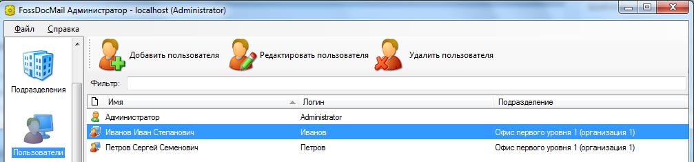 fdm_adm_users