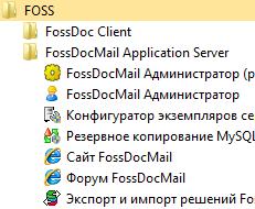 Меню Пуск сервера приложений FossDocMail