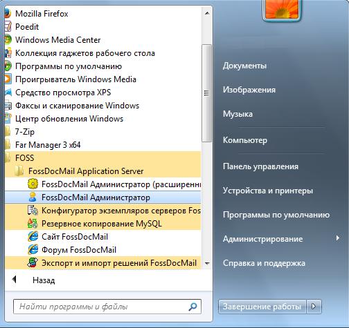 start_fdm_admin_1