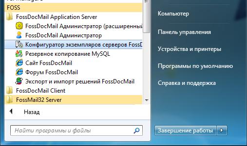 instal_serv