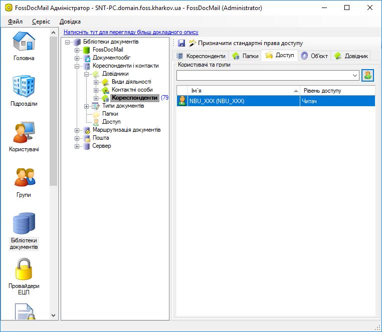 """Для отримання доступу до папки """"Кореспонденти"""" на робочому місці оператора  надайте доступ на читання користувачу NBU XXX на закладці """"Доступ"""" 8a5b0e66bc4"""