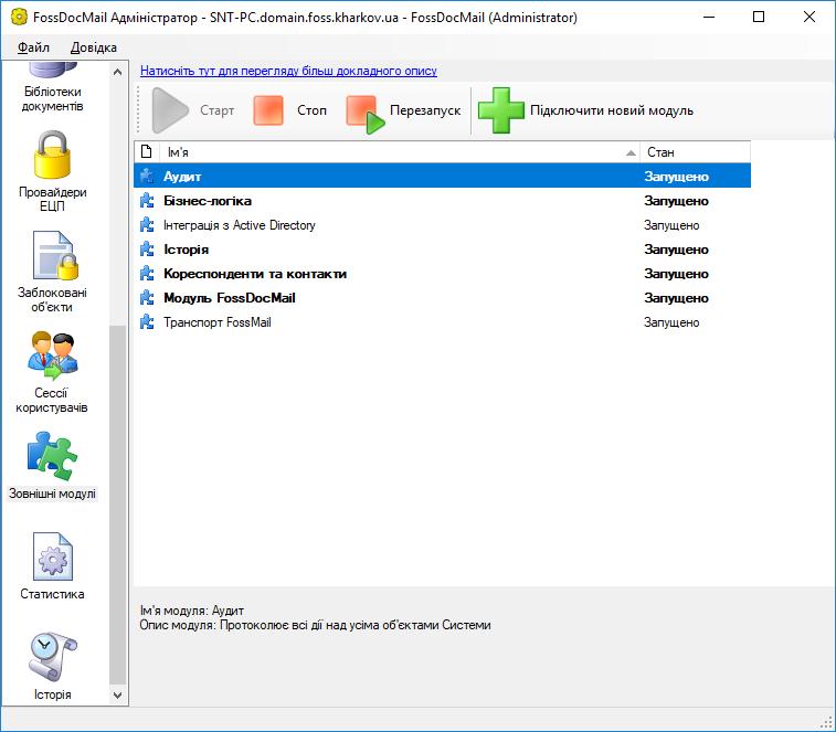 Після встановлення серверу FossDocMail у вас будуть встановлені тільки  модулі необхідні для роботи з електронною поштою. 8c11fcfc7c6